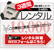 G-MENレンタル