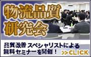 「物流品質研究会」無料セミナー開催!