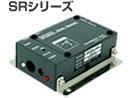 SRシリーズ(SR100 / SR300 / SR1100 / SR1300)